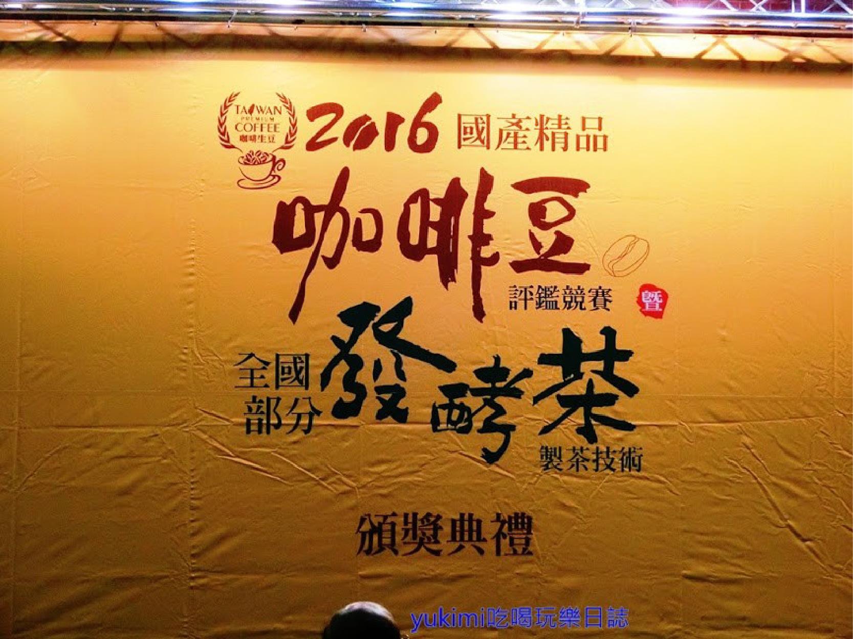 2016  台灣國際精品咖啡頒獎典禮