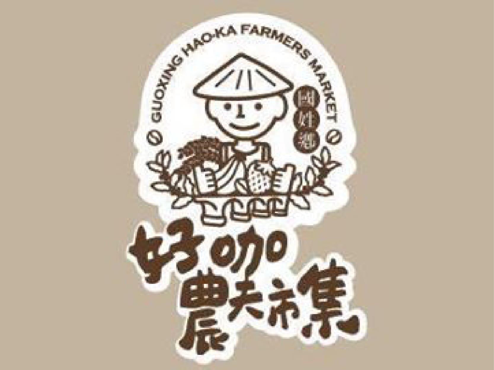 2015 南投縣農業局國姓咖啡節暨國姓好咖農夫市集 行銷執行