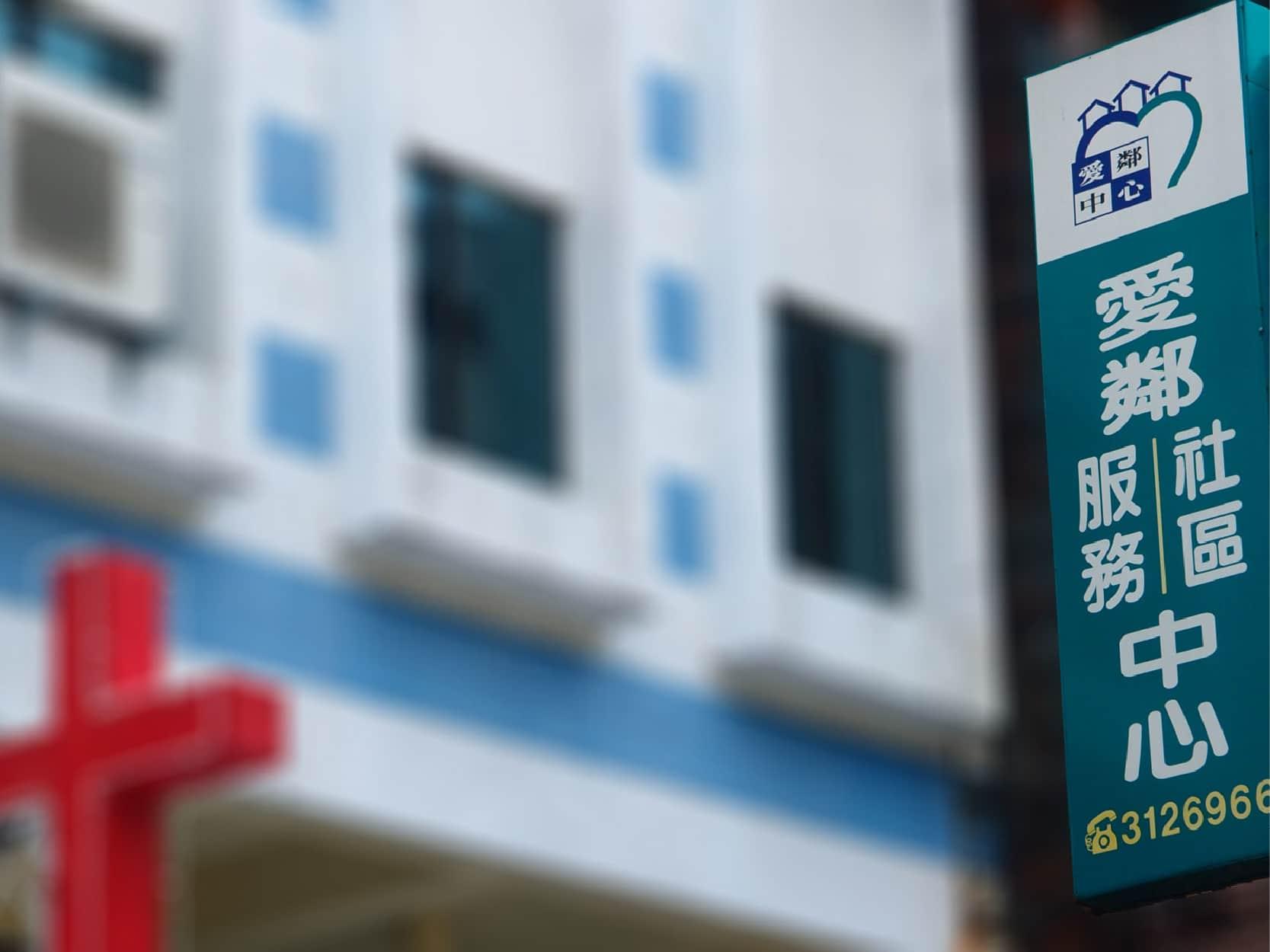 社團法人台灣愛鄰社區服務協會
