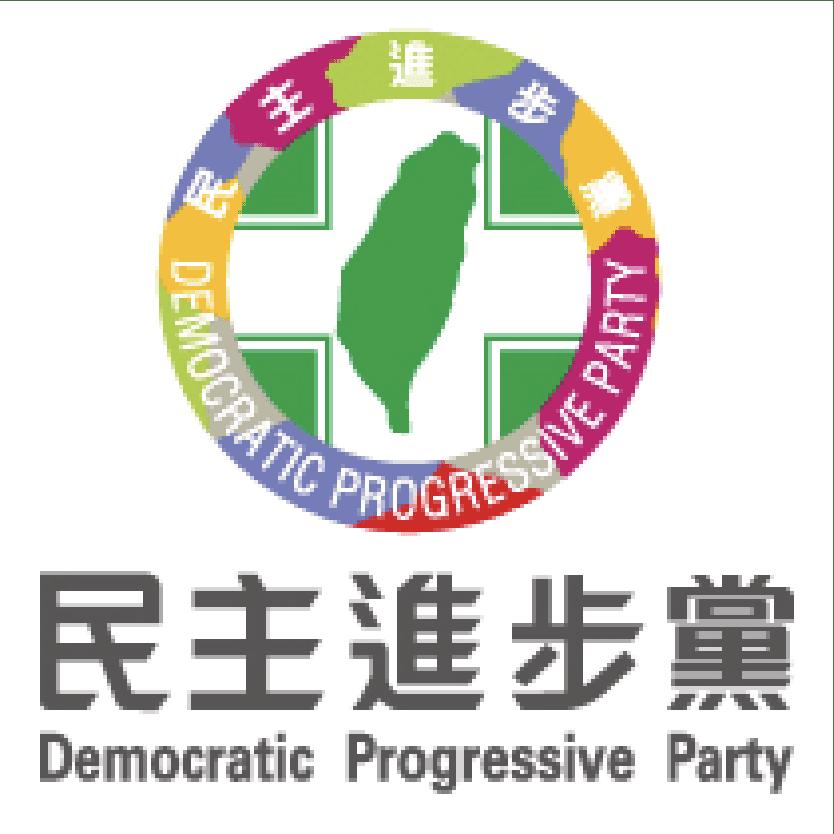 民主進步黨