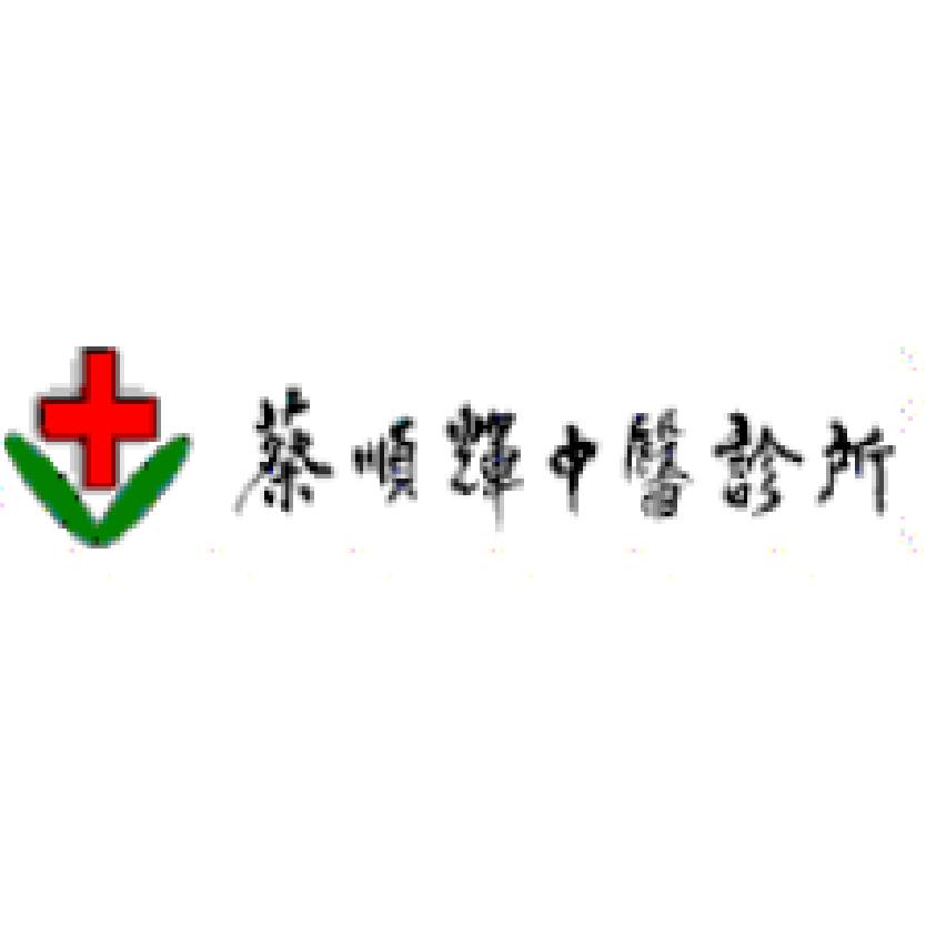 蔡順輝中醫診所