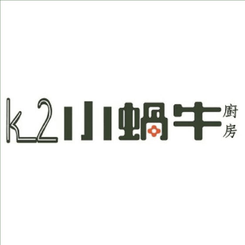 K2小蝸牛