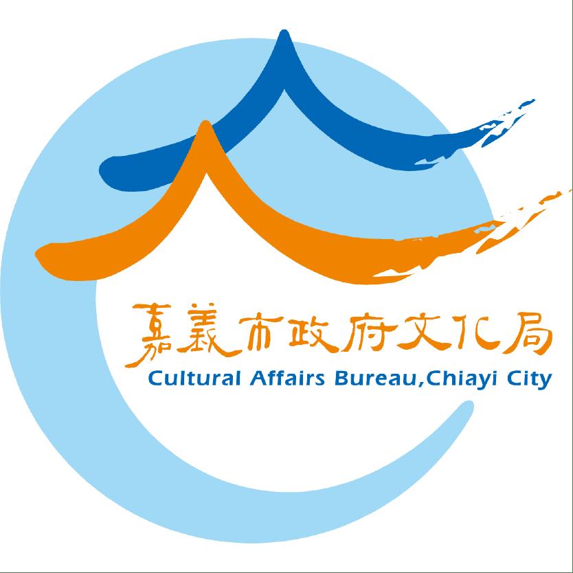 嘉義市政府文化局