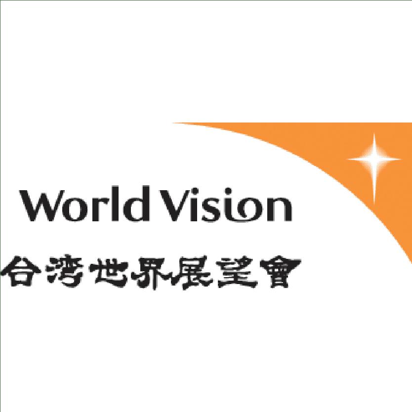 台灣世界展望會