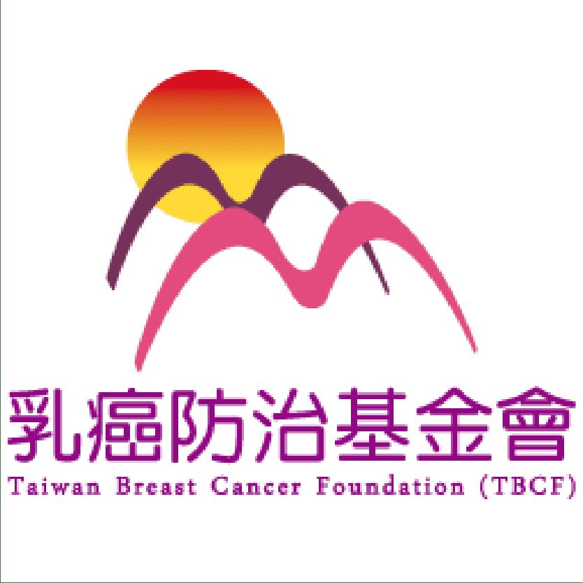 乳癌防治基金會