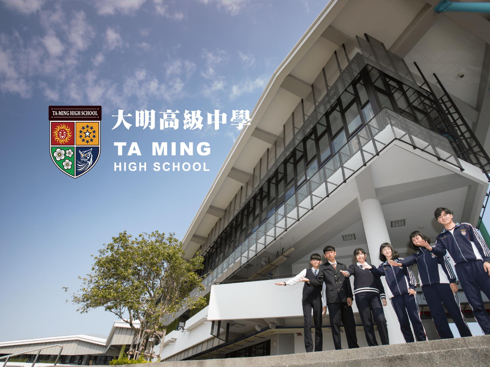 大明高中招生宣傳