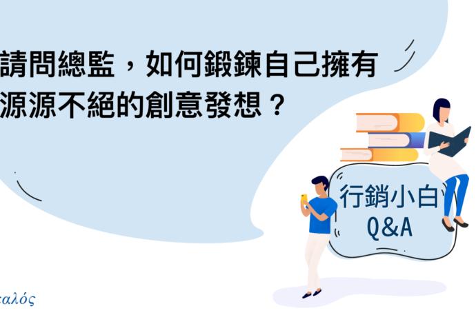 Q1:如何鍛鍊源源不絕的創意發想?
