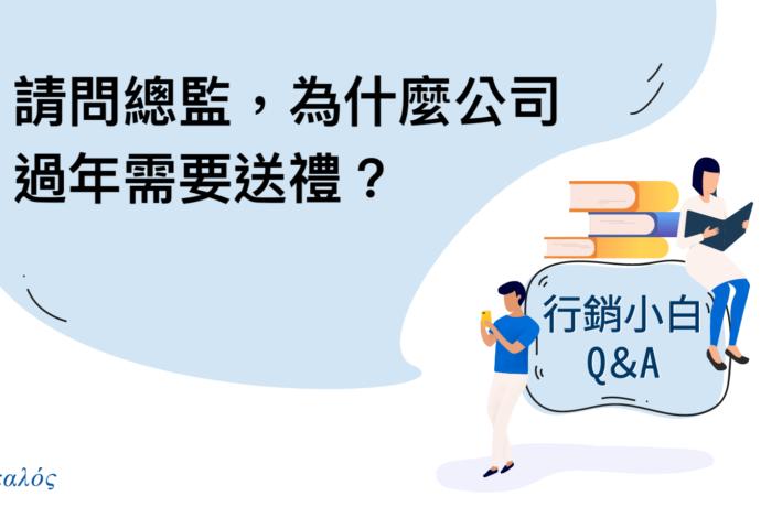 Q2:為什麼公司過年需要送禮?