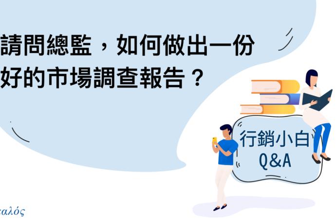 Q3:如何做出一份好的市場調查報告?