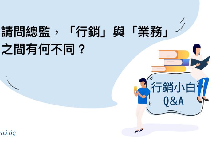 Q7:「行銷」與「業務」之間有何不同?