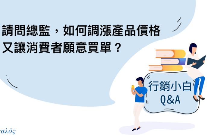 Q8:如何調漲產品價格又讓消費者願意買單?
