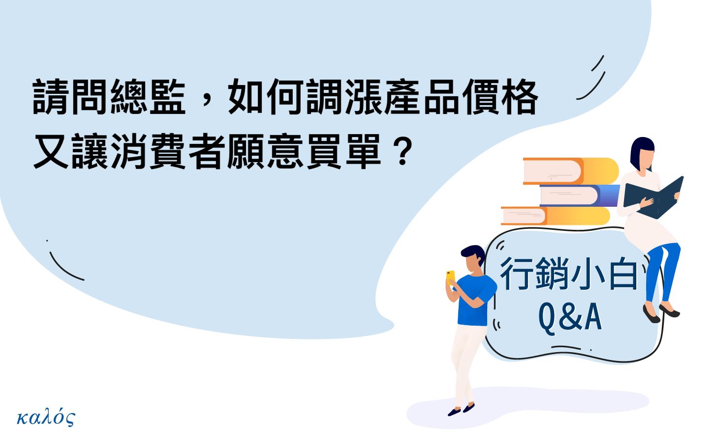 Q8:請問總監,如何調漲產品價格又讓消費者願意買單?