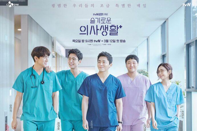 韓劇學行銷:探索韓劇「機智醫生生活」行銷槓桿支點