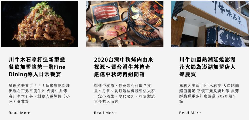 運用內容行銷撰寫中秋節與新店開張之相關文章