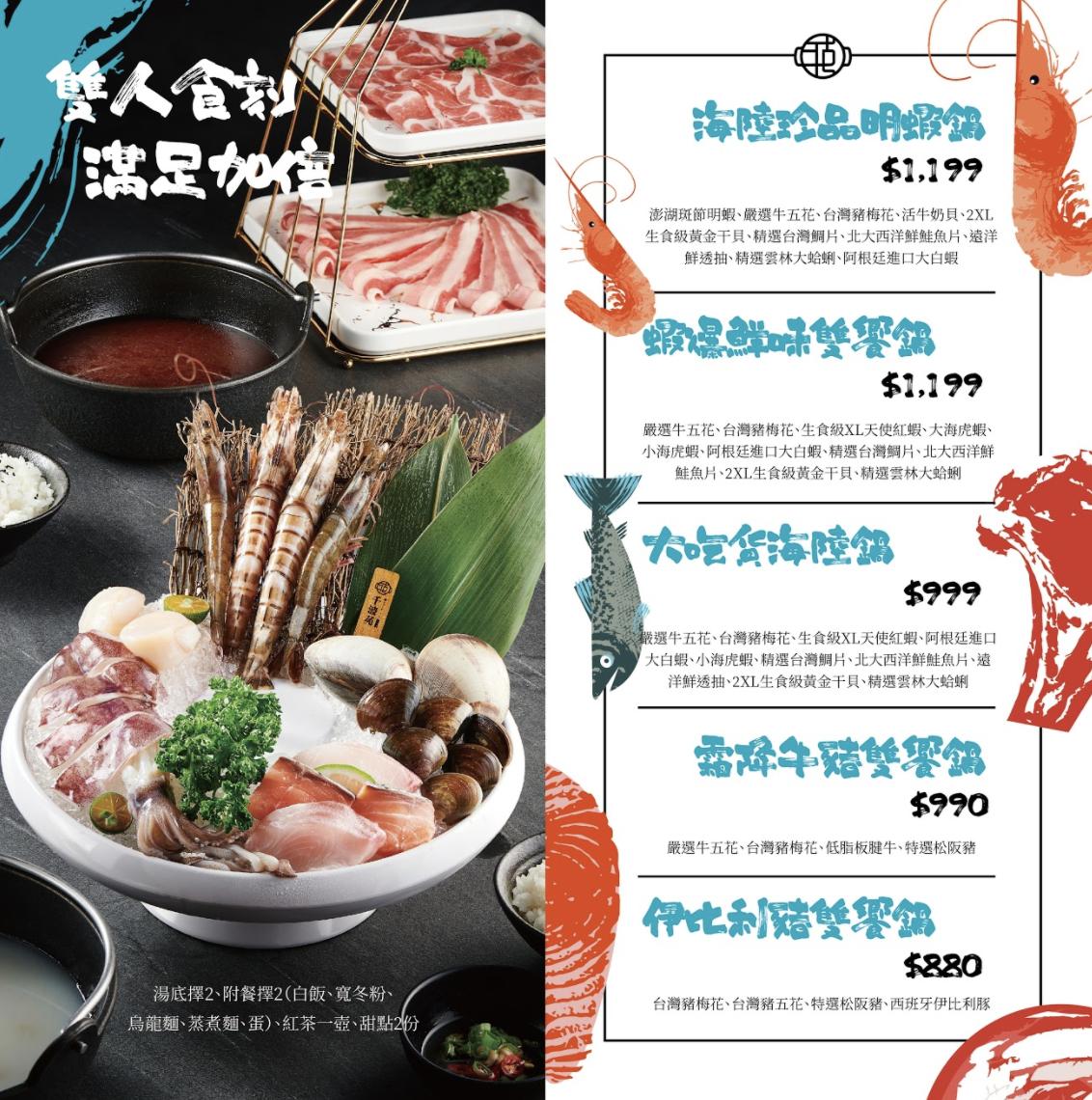 海鮮雙人鍋物