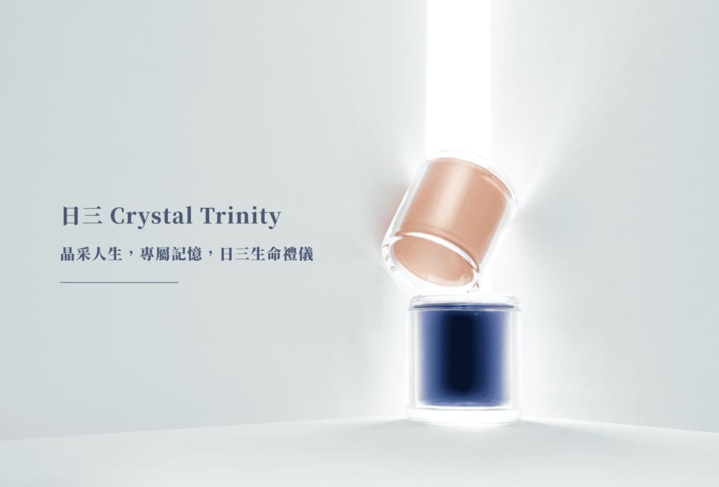 日三晶采生命Crystal Trinity