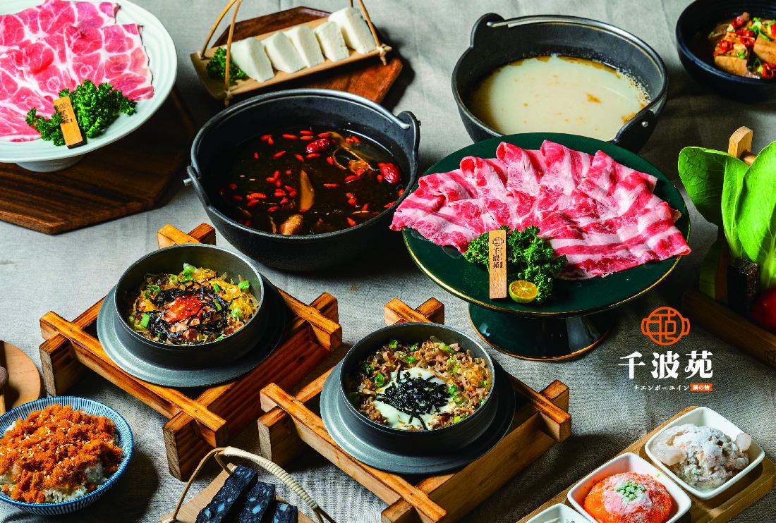 千波苑鍋の物